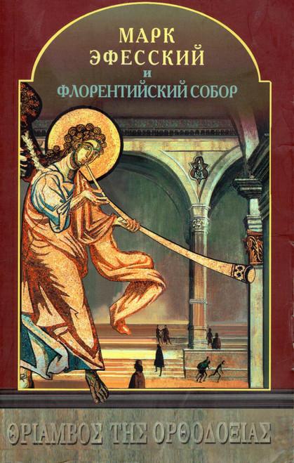 Марк Ефесский и Флорентийский собор