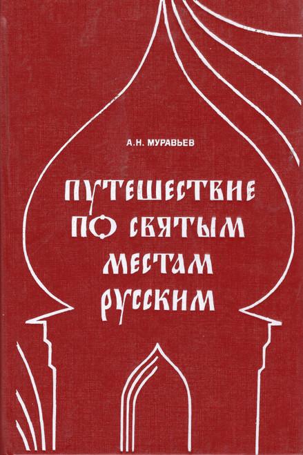 Путешествие по святым местам Русским