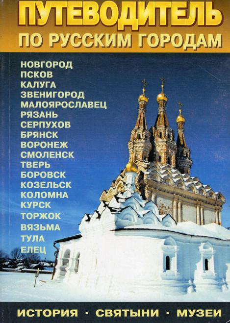 Путеводитель по Русским городам