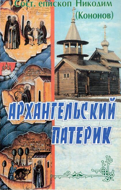 Архангельский патерик