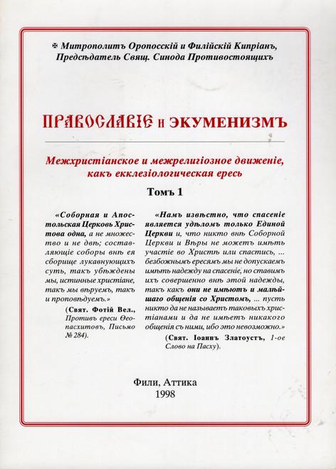 Православие и экуменизмь
