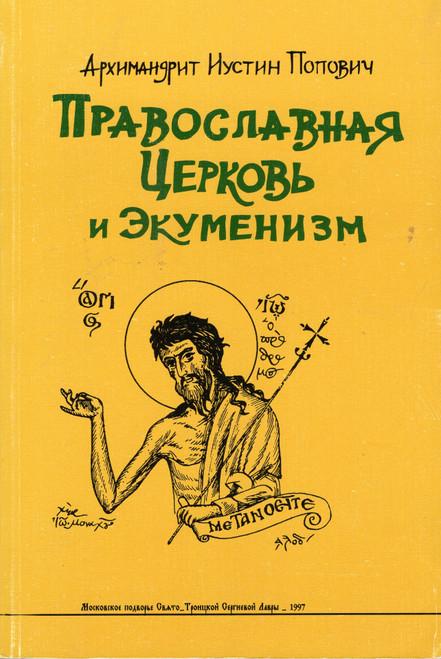 Православная Церковь и экуменизм (мяг.)