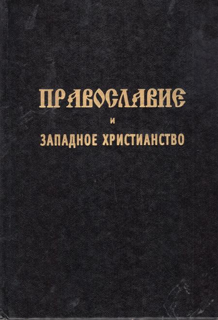 Православие и западное христианство