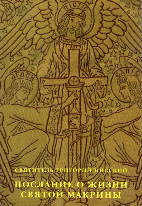 Послание о жизни святой Макрины