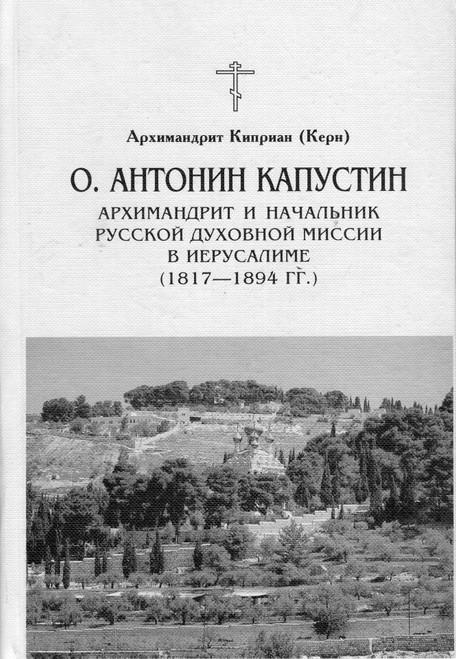 О. Антонин Капустин (1817-1894 гг.)