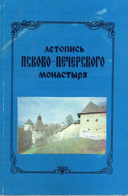 Летопись Псково-Печерского монастыря