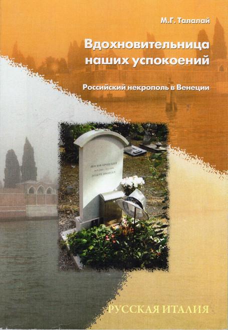 Российский некрополь в Венеции