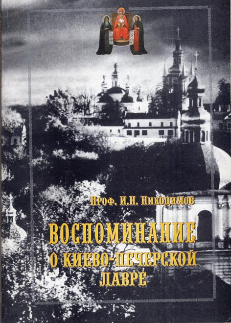 Воспоминание о Киево-Печерской Лавре