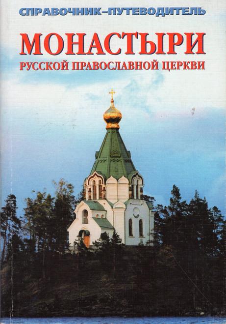 Монастыри Русской Православной Церкви