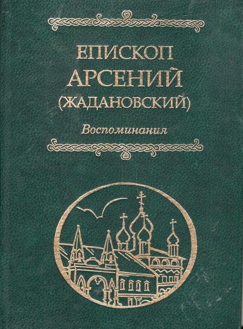 Епископ Арсений (Жадановский). Воспоминания
