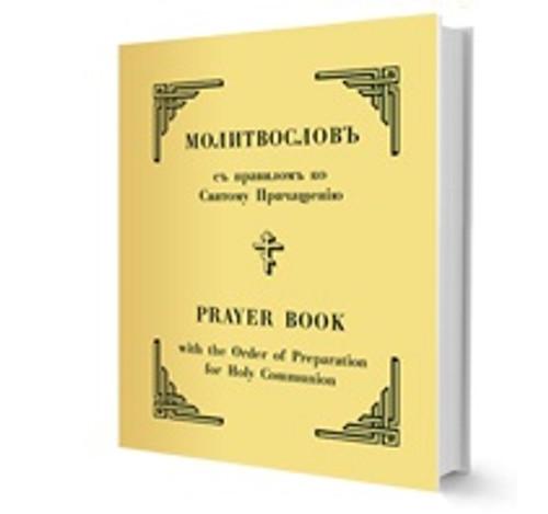 Prayer Book, Bilingual (ROYC)