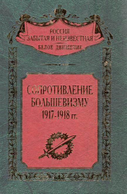 Сопротивление Большевизму 1917-1918 гг.