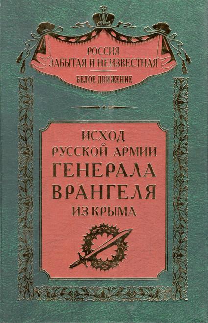 Исход Русской армии Генерала Врангеля из Крыма