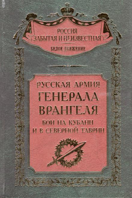 Русская армия Генерала Врангеля бои на Кубани и в Северной Таврии