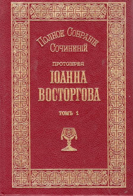 Полное собрание сочинений Протоиерея Иоанна Восторгова (в 5-и томах)