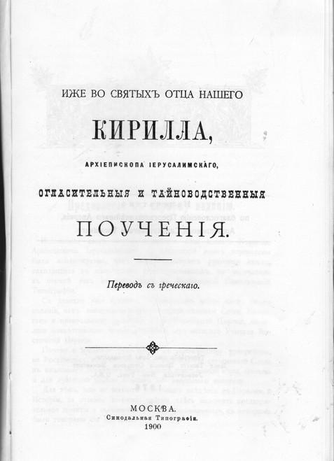 Кирилла, архиепископа Иерусалимскаго - Поучения (trimmed, unbound)