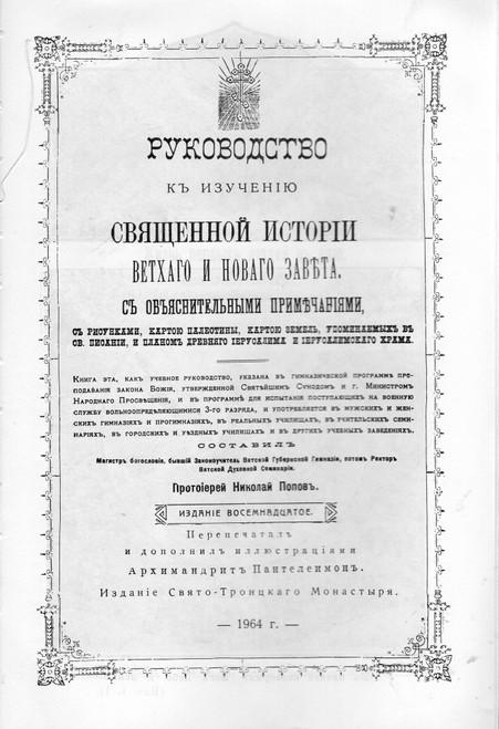 Руководство к изучению Свяшенной истории (trimmed, unbound) 1964