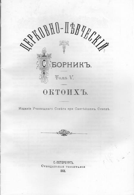 Церковно-Певческий - том 5 - Октоих (trimmed, unbound)