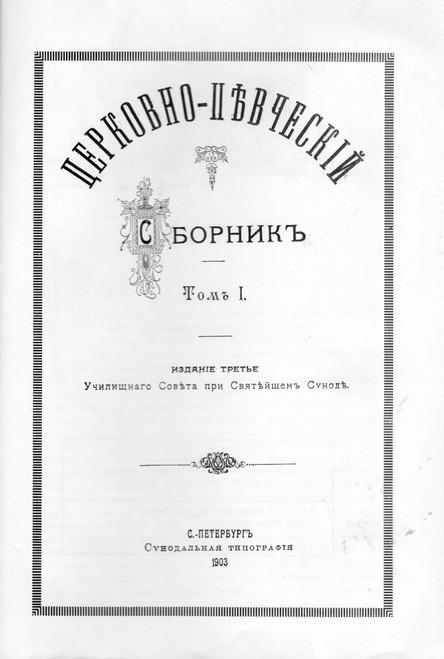 Церковно-Певческий - том 1 - Сборник (trimmed, unbound)