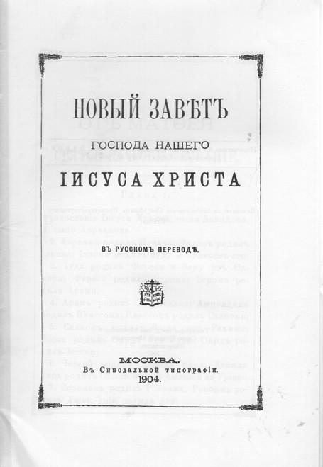 Новый Завет в Русском переводе (trimmed, unbound) 1904