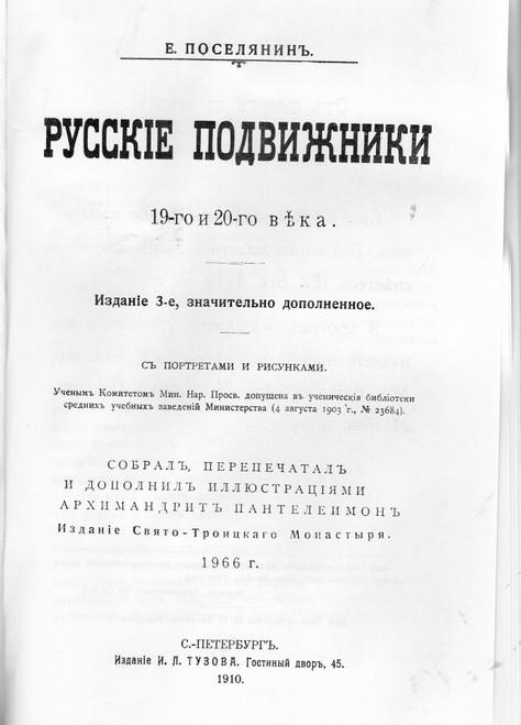 Русские Подвижники 19-го и 20-го века (trimmed, unbound)