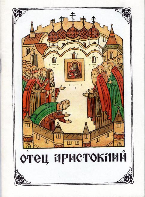 Отец Аристоклий