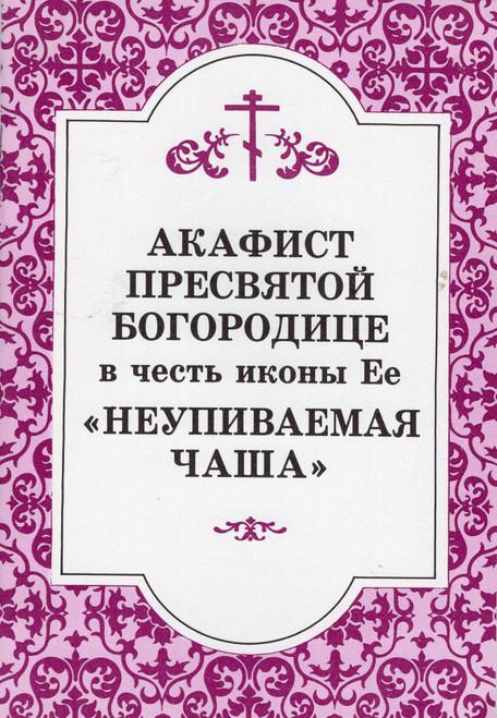 Акафист Пресвятой Богородице в честь иконы ее Неупиваемая Чаша