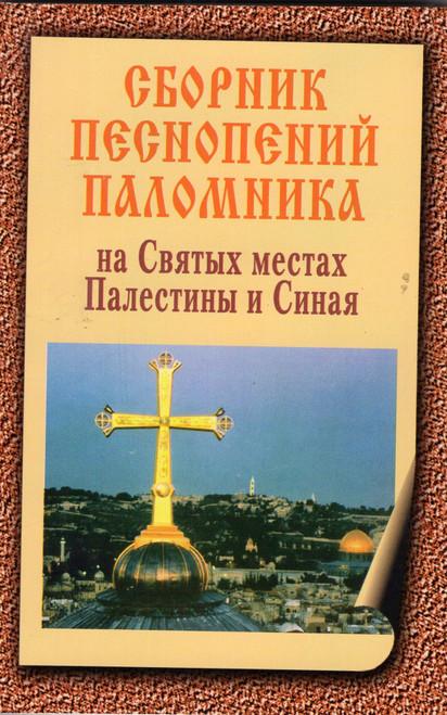 Сборник песнопений паломника на Святых местах Палестины и Синая