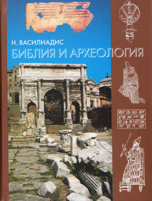 Библия и археология