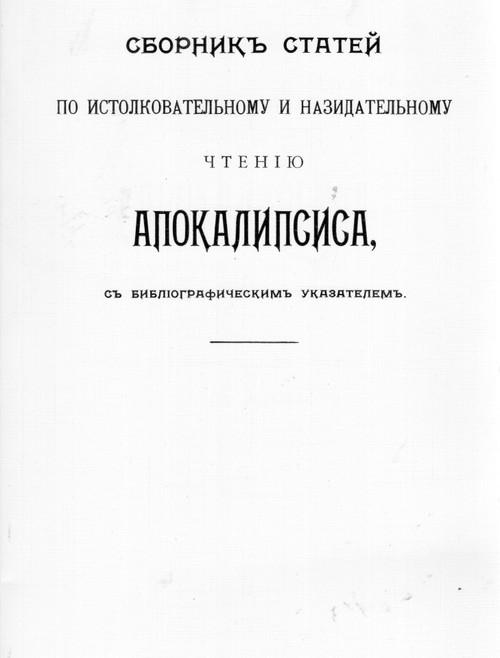 Сборник статей по истолковательному и назидательному чтению Апокалипсиса (мягк.)