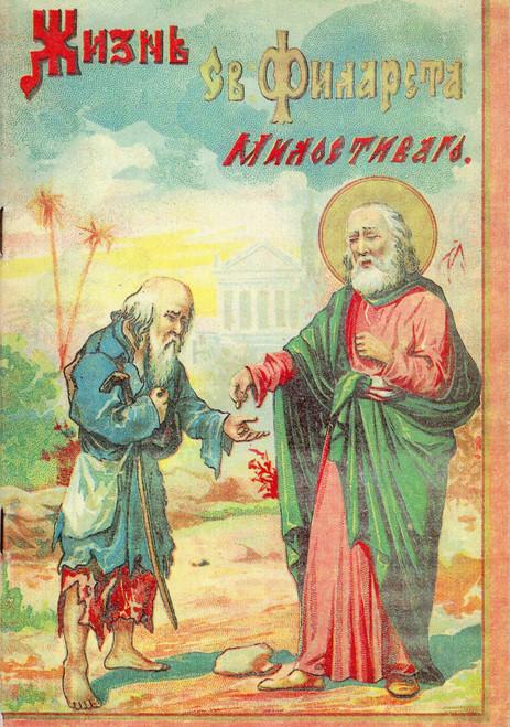 Жизнь св. Филарета милостиваго