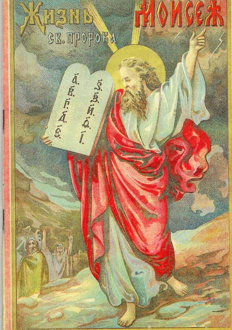 Жизнь св. пророка Моисея