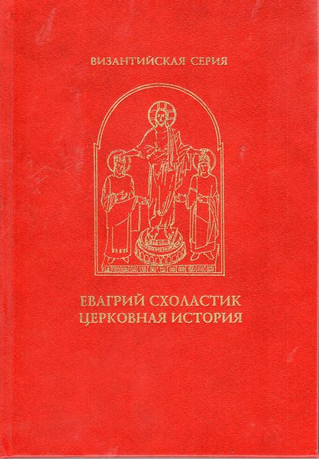 Церковная история Евагрия Сколастика