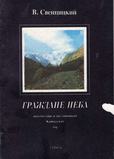 Граждане неба: путеводитель к пустынникам Кавказких гор