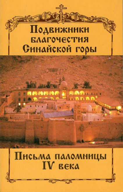 Подвижники благочестия Синайской горы: Письма паломницы IV века