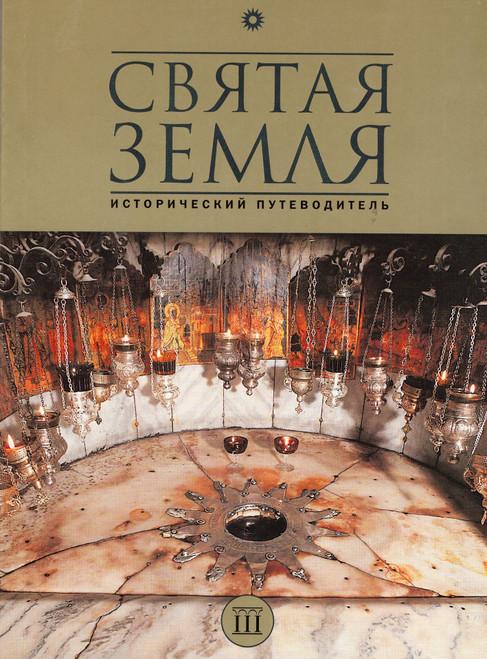 Святая Земля: исторический путеводитель