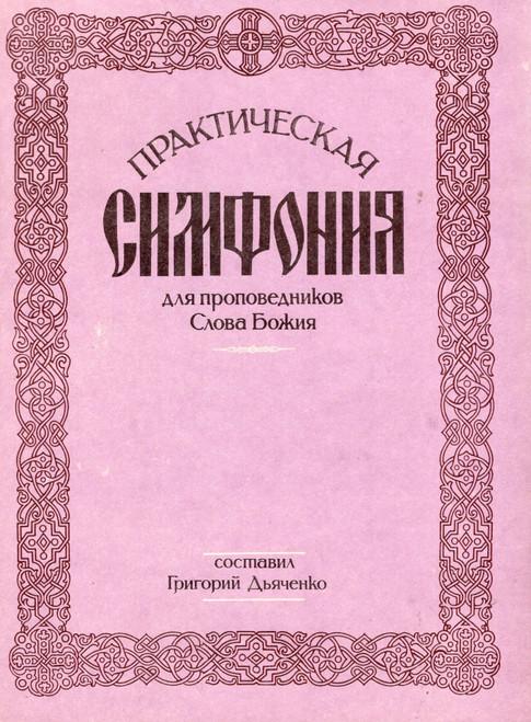 Практическая симфония для проповедников Слова Божия