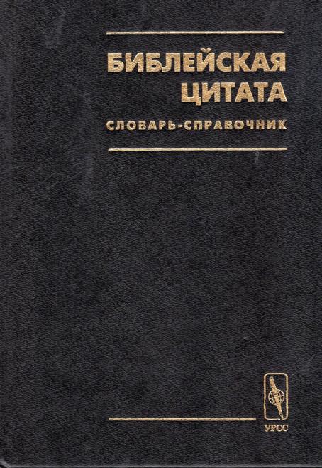 Библейская Цитата: Словарь-Справочник