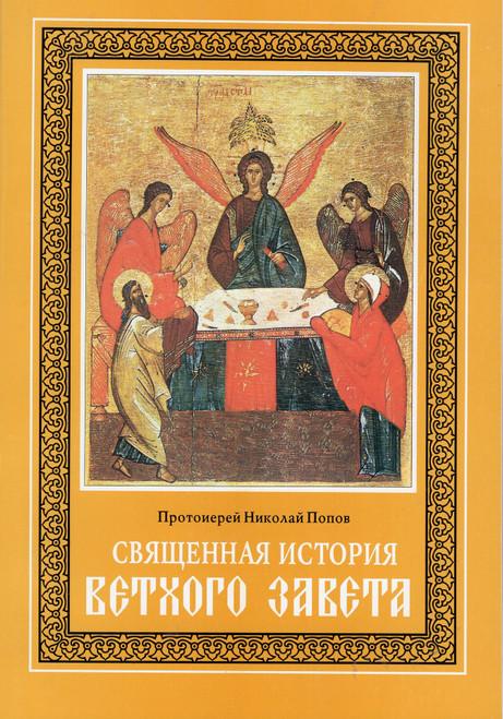 Священная история (в 2-х томах)
