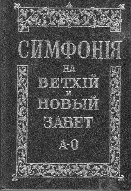 Симфония на Ветхий и Новый Завет (в 2-х томах)