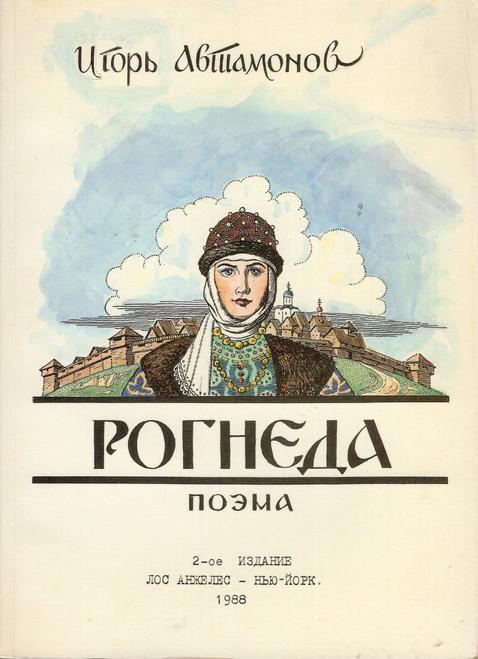 Рогнеда - Поэма