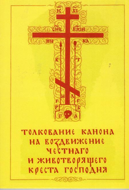 Толкование канона на воздвижение честнаго и животворящего Креста Господня
