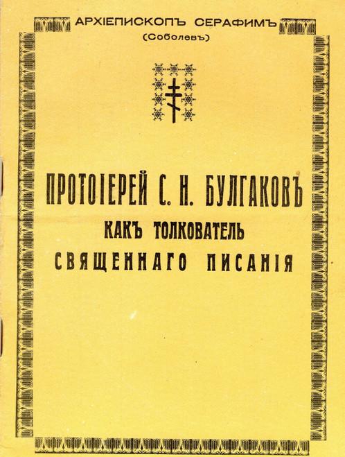 Протоиерей С.Н. Булгаковь как толкователь Священнаго Писания