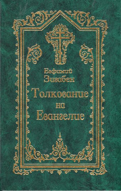 Толкование на Евангелие Евфимия Зигабена