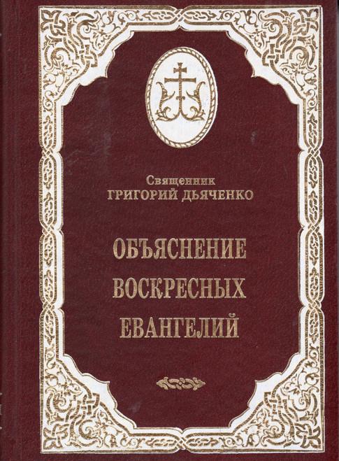 Обьяснение Воскресных Евангелий (в 2-х томах)