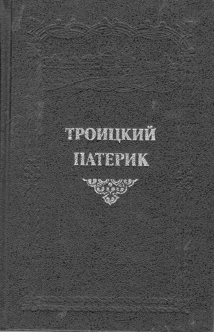 Троицкий патерик (стар.)