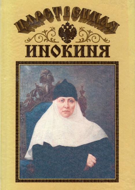 Царственная инокиня