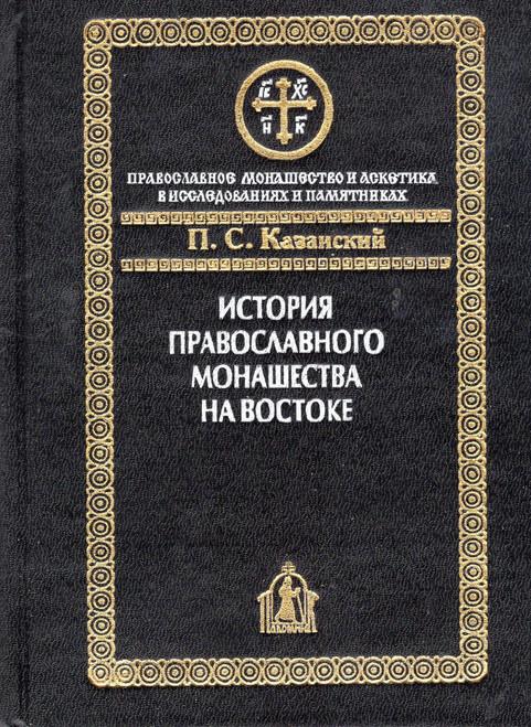 История православного монашества на востоке (2 тома)