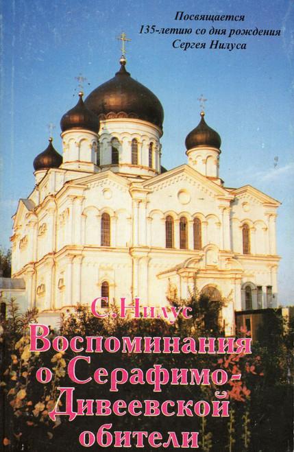 Воспоминания о Серафимо-Дивеевской обители