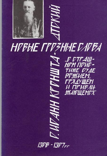 Новые грозные слова отца Иоанна Кронштадтскаго